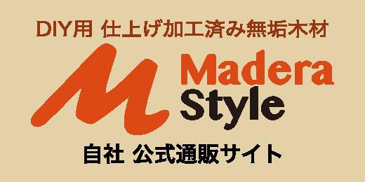 DIY用仕上げ加工済み無垢木材 マデラスタイル公式通販サイト